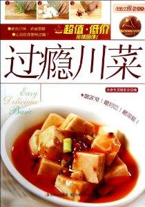 輕松學做菜:過瘾川菜