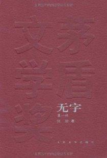 茅盾文学奖获奖作品全集•无字(套装共3册)