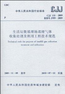 中华人民共和国行业标准(CJJ 133-2009•备案号 J959-2009):生活垃圾填埋场填埋气体收集处理及利用工程技术规范