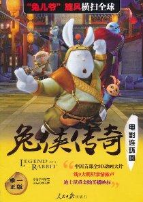 兔侠传奇:电影连环画