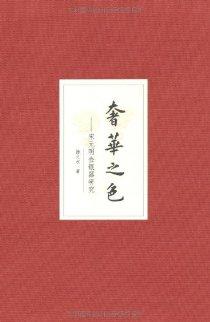 奢华之色:宋元明金银器研究(卷2)明代金银首饰