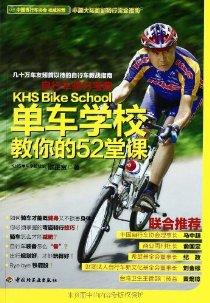 單車學校教你的52堂課:自行車騎行寶典