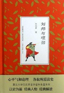 朱永嘉读史系列:刘邦与项羽