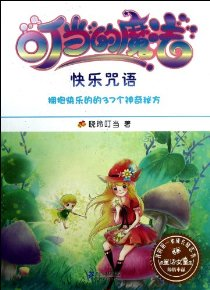我的第一本成长励志书•叮当的魔法7:快乐咒语