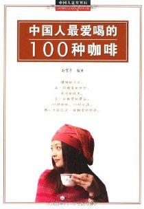中國人最愛喝的100種咖啡