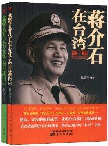蒋介石在台湾(套装共2册)