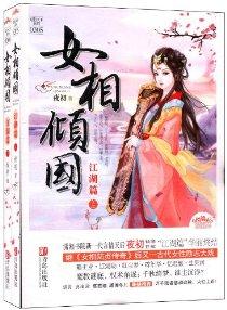 女相倾国(江湖篇)(套装共2册)