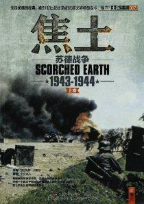 士兵系列•焦土:苏德战争(1943-1944)(套装共2册)