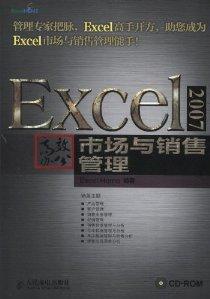 Excel 2007高效办公:市场与销售管理(附光盘)