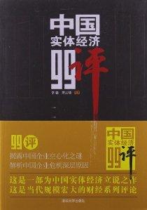 中國實體經濟99評