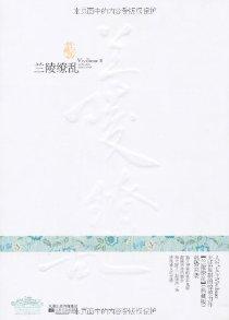 兰陵缭乱(典藏版)(套装上中下册)