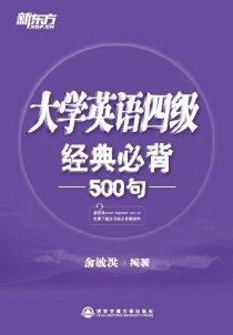 新东方•大学英语4级经典必背500句