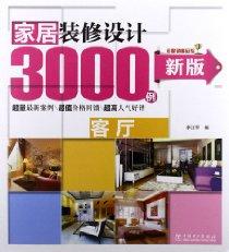 新版家居装修设计3000例:客厅