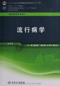全国高等学校教材:流行病学(供预防医学类专业用)(第7版)(附光盘1张)