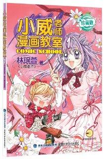 小威老师漫画教室1(珍藏版)(附DVD光盘)