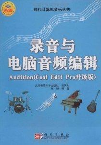 录音与电脑音频编辑Audition(Cool Edit Pro升级版)