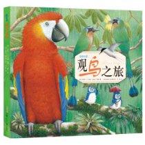 蓝色乐团观鸟之旅(套装共3册)
