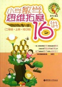小学奥数新体验丛书:小学数学思维拓展16讲(2年级上册)(修订版)