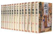 中国历代禁毁小说(套装共14册)