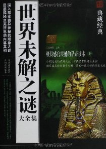 世界未解之谜大全集(超值典藏)(套装共2册)