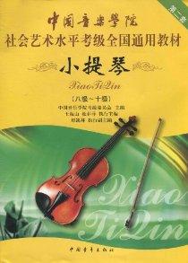中国音乐学院社会艺术水平考级全国通用教材:小提琴(8-10级)(第2套)