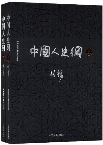中国人史纲:柏杨逝世三周年纪念版(套装共二册)