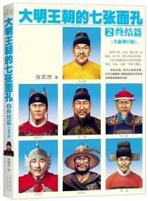 大明王朝的七张面孔2:终结篇(增订版)