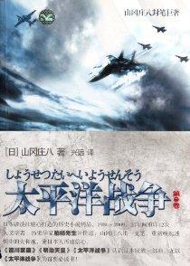 太平洋戰争(第2卷)