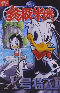 终极米迷口袋书:X号特工合集1(超厚版)