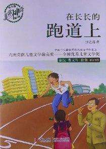 张之路非常神奇系列:在长长的跑道上