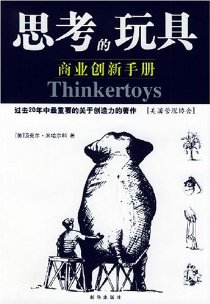 思考的玩具:商業創新手冊