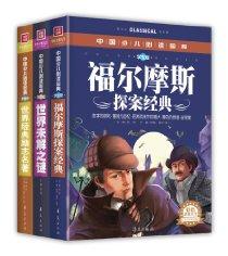 中國少兒必讀金典(彩色金裝大全)(套裝共3冊)
