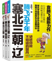 袁騰飛最新力作:塞北三朝(遼、西夏、金)(套裝共3冊)