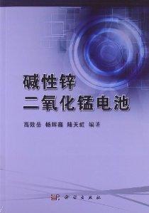 堿性鋅/二氧化錳電池