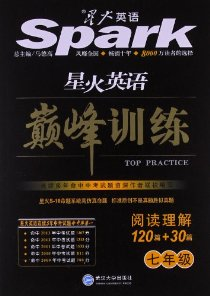 星火英語•巅峰訓練:閱讀理解120篇+30篇(7年級)(2013)