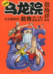 乌龙院大长篇系列•前传(第16卷):魔教黑车(复刻版)