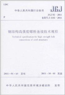 中华人民共和国行业标准(JGJ 82-2011•备案号 J 1141-2011):钢结构高强度螺栓连接技术规程