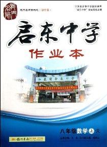 2013秋啟東中學作業本8年級數學上(R)