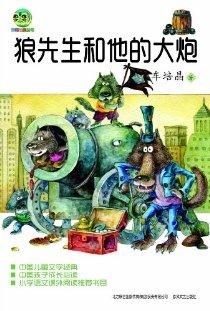 小布老虎丛书•中国儿童文学经典:狼先生和他的大炮