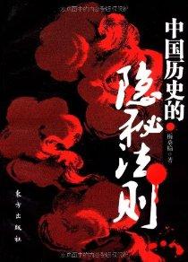 中国历史的隐秘法则