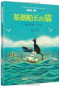 羅伯特•羅素作品集:基德船長的貓(插圖版)