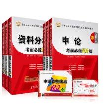 華圖•公務員考試華圖名家講義配套題庫:考前必做1000題(言語理解與表達+數量關系+資料分析+判斷推