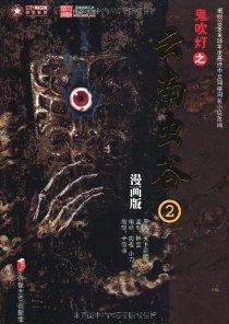鬼吹灯(漫画版)之云南虫谷2