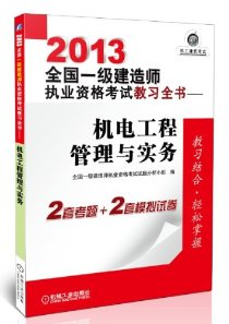 2013全國一級建造師執業資格考試教習全書:機電工程管理與實務