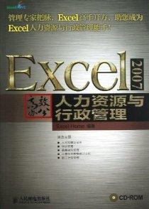 Excel 2007高效办公:人力资源与行政管理