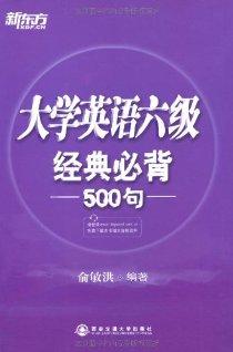 新东方•大学英语6级经典必背500句