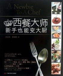 西餐大師:新手也能變大廚