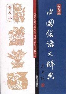 中国俗语大辞典(辞海版)(普及本)