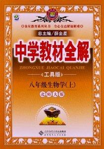 中学教材全解:生物学(8年级上册)(北师大版)(工具版)(2013)
