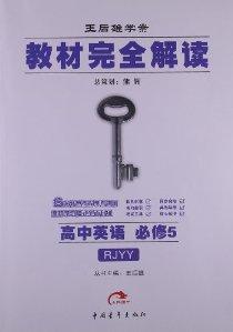 王后雄学案•教材完全解读:高中英语(必修5)(RJYY)